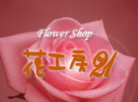 花工房21ロゴ