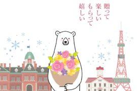 "<span class=""title"">札幌お花消費拡大キャンペーンが始まりました</span>"