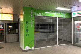 "<span class=""title"">真駒内店の開店日が延期になりました</span>"
